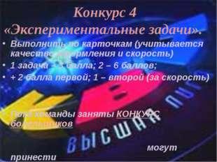 Конкурс 4 «Экспериментальные задачи». Выполнить по карточкам (учитывается кач
