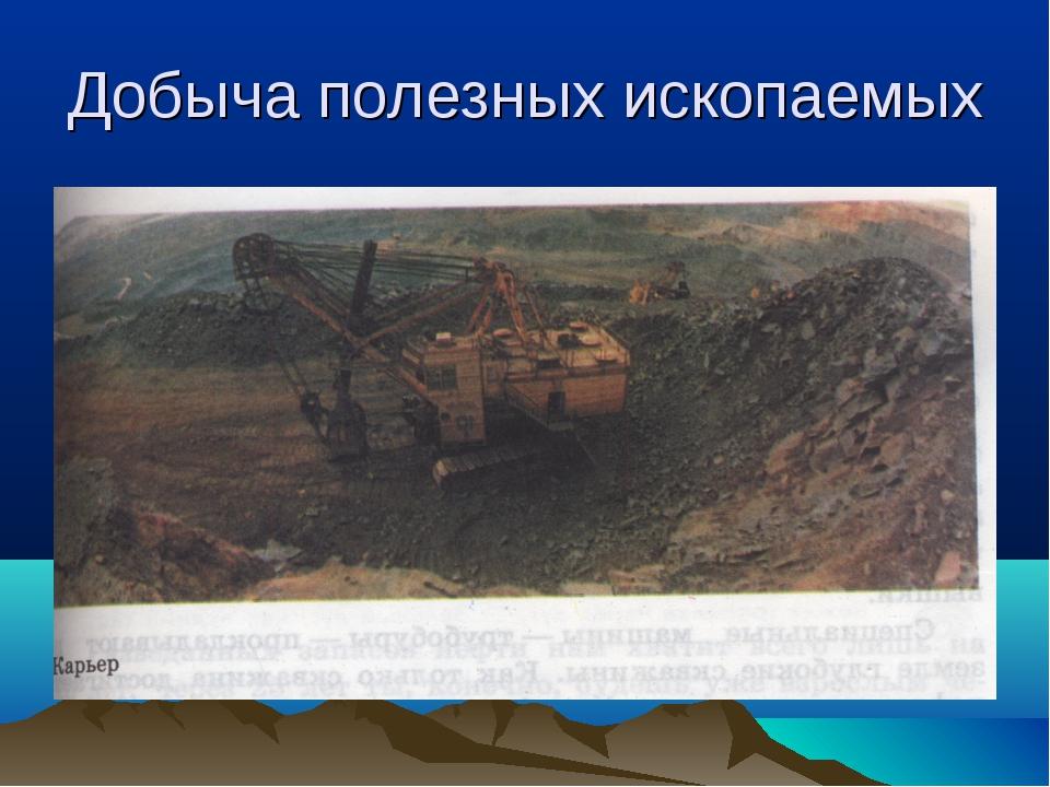Добыча полезных ископаемых