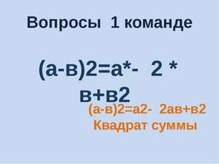 Вопросы 1 команде Площадь треугольника