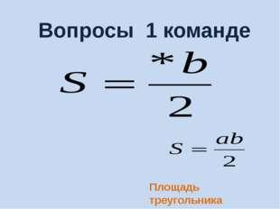 Вопросы 1 команде Формула массы