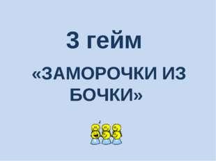 2.Найдите число, если половина - треть его (1,5)
