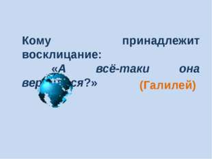 «ГОНКА ЗА ЛИДЕРОМ» 5 гейм