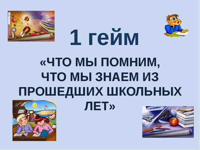 «ФОРМУЛЫ» 2 гейм