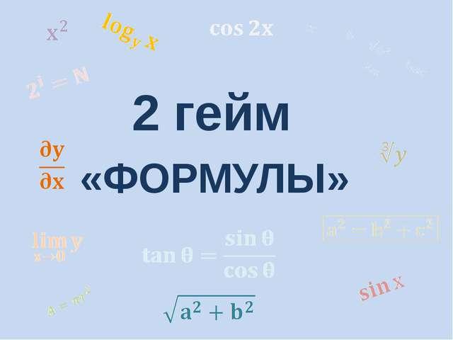 (а-в)2=а*- 2 * в+в2 (а-в)2=а2- 2ав+в2 Квадрат суммы Вопросы 1 команде