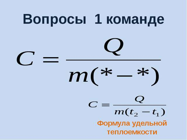 x2-y2=(*-*)(x+y) x2-y2=(x-y)(x+y) Разность квадратов Вопросы 2 команде