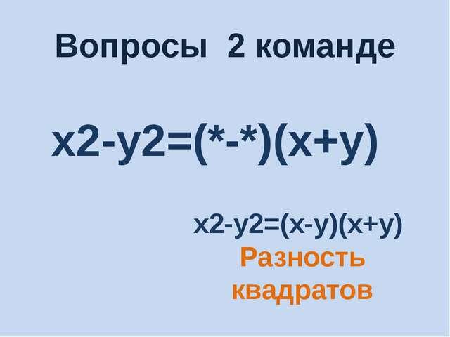 Вопросы 2 команде Объем прямоугольного параллелепипеда