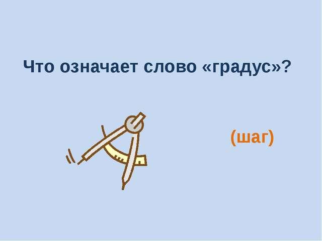 Назовите древнегреческого математика, философа, спортсмена. (Пифагор)