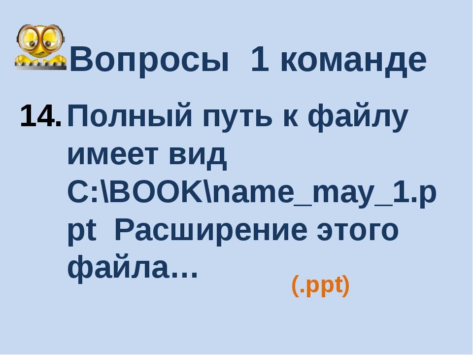 Вопросы 1 команде Полный путь к файлу имеет вид C:\BOOK\name_may_1.ppt Расшир...