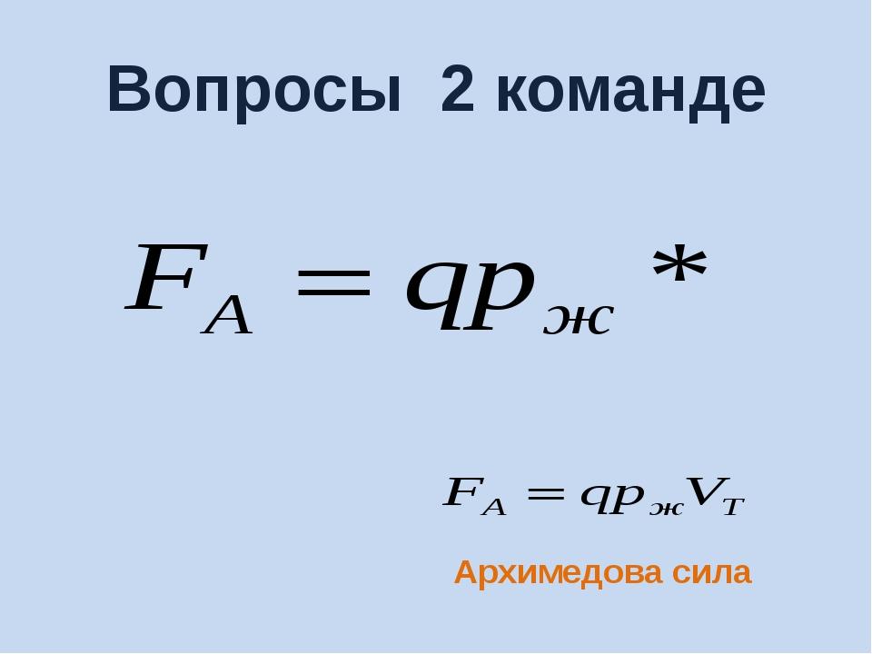 Вопросы 2 команде Архимедова сила