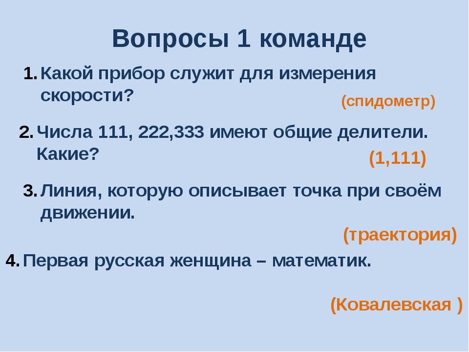 Вопросы 1 команде Минимальная единица измерения информации (бит) Какая памят...