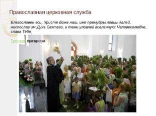 Православная церковная служба Благословен еси, Христе Боже наш, иже премудры