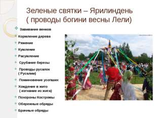 Зеленые святки – Ярилиндень ( проводы богини весны Лели) Завивание венков Кор