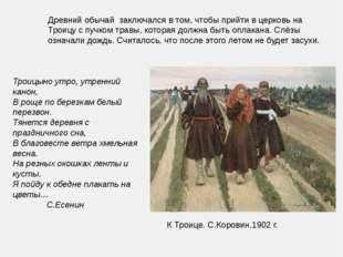 К Троице. С.Коровин.1902 г. Древний обычай заключался в том, чтобы прийти в ц