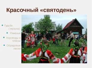 Красочный «святодень» Гудьба ( музыка) Ряженье Хороводы и пляски Обрядовые пе