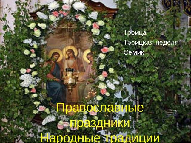 Православные праздники Народные традиции Троица Троицкая неделя Семик
