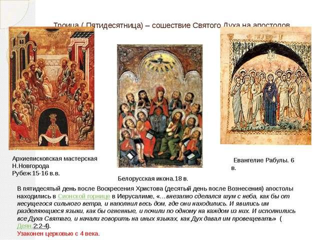 Троица ( Пятидесятница) – сошествие Святого Духа на апостолов Евангелие Рабул...