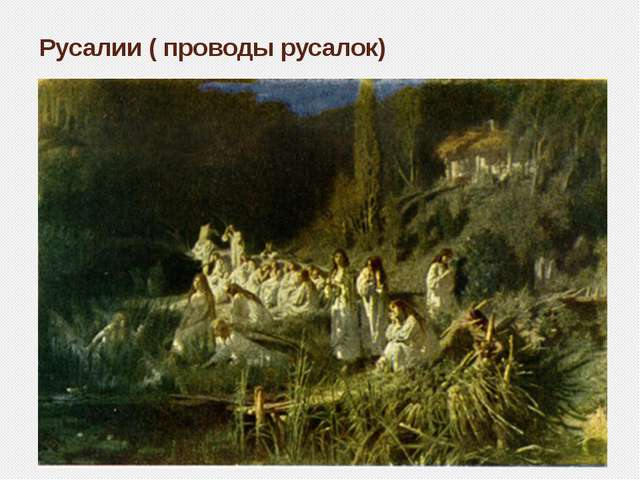 Русалии ( проводы русалок)