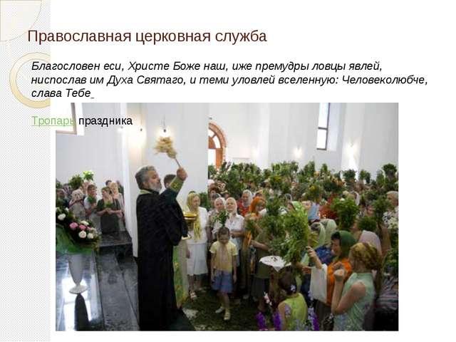Православная церковная служба Благословен еси, Христе Боже наш, иже премудры...