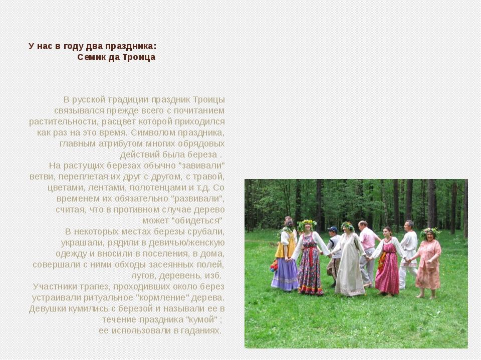 У нас в году два праздника:          Семик да Троица В русской тр...