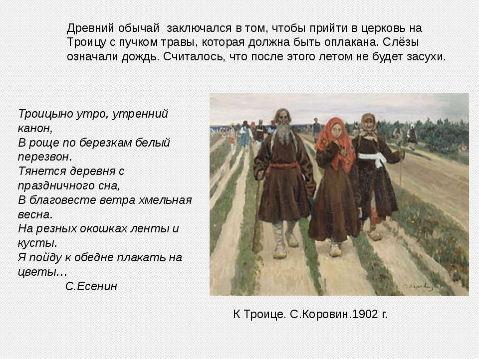 К Троице. С.Коровин.1902 г. Древний обычай заключался в том, чтобы прийти в ц...
