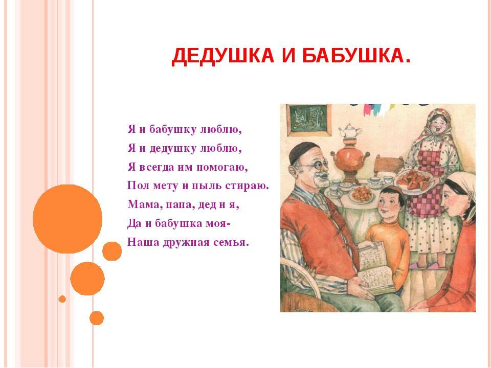 ДЕДУШКА И БАБУШКА. Я и бабушку люблю, Я и дедушку люблю, Я всегда им помогаю...