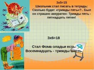 3x5=15 Школьник стал писать в тетрадь: Сколько будет «трижды пять»?.. Был он