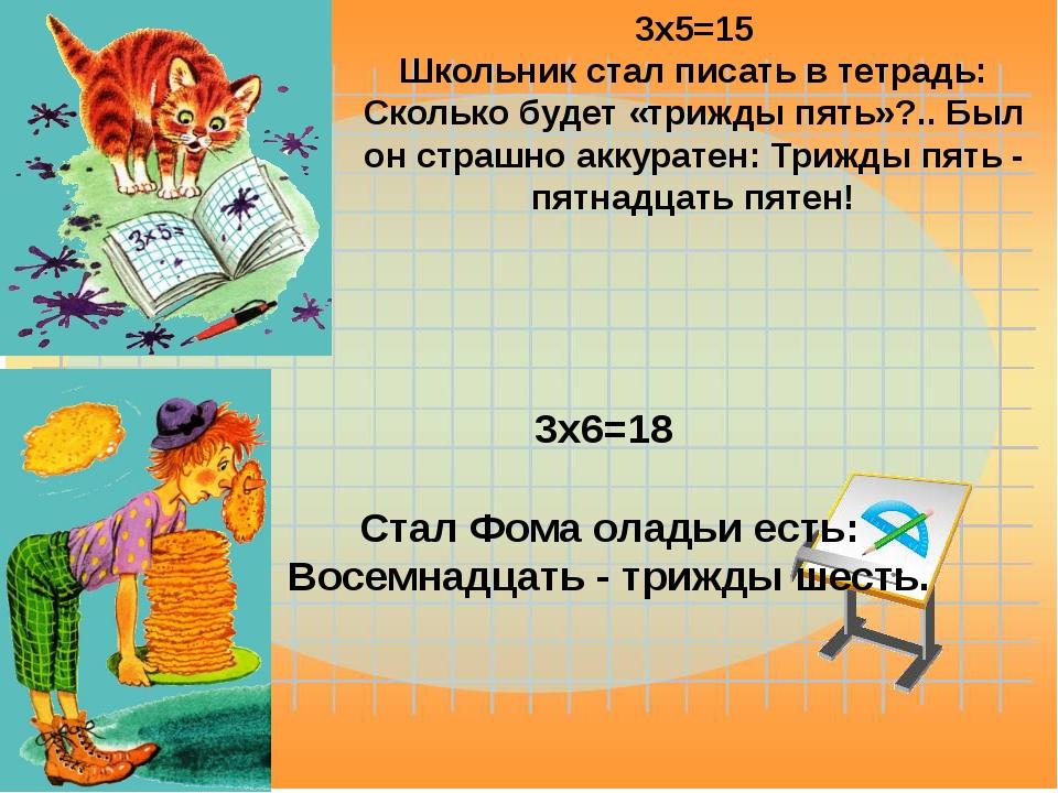 3x5=15 Школьник стал писать в тетрадь: Сколько будет «трижды пять»?.. Был он...