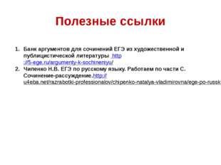 Полезные ссылки Банк аргументов для сочинений ЕГЭ из художественной и публици