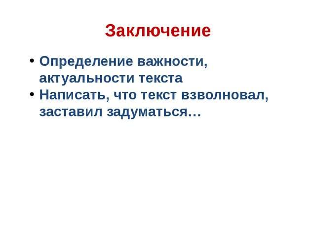 Заключение Определение важности, актуальности текста Написать, что текст взво...