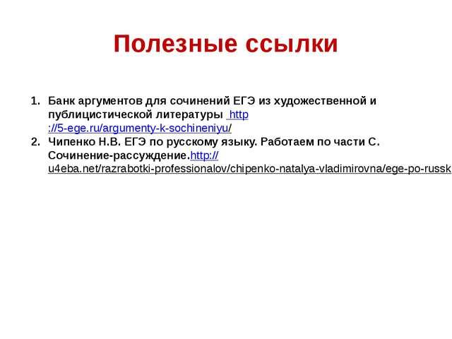 Полезные ссылки Банк аргументов для сочинений ЕГЭ из художественной и публици...