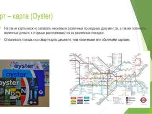 Смарт – карта (Oyster) На такие карты можно записать несколько различных прое