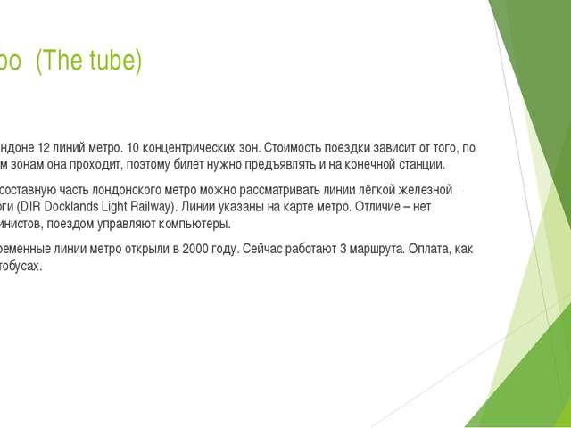 Метро (The tube) В Лондоне 12 линий метро. 10 концентрических зон. Стоимость...