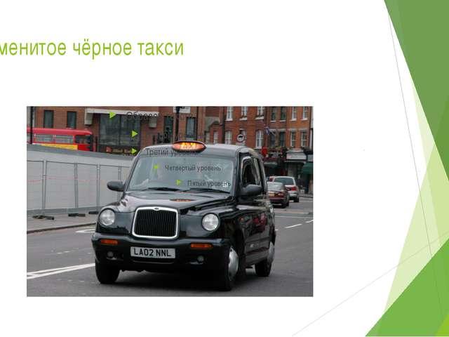 Знаменитое чёрное такси