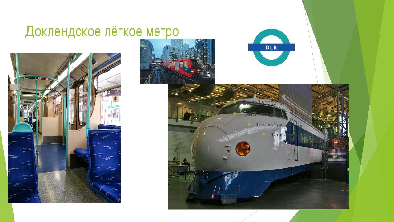 Доклендское лёгкое метро