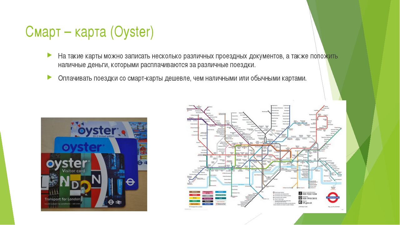 Смарт – карта (Oyster) На такие карты можно записать несколько различных прое...