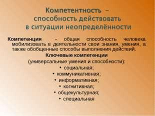 Компетенция - общая способность человека мобилизовать в деятельности свои зна