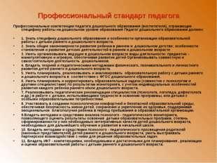 Профессиональный стандарт педагога Профессиональный стандарт педагога Професс