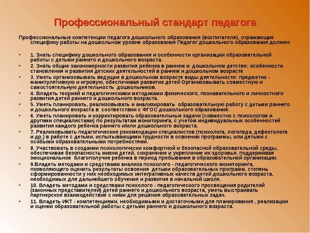 Профессиональный стандарт педагога Профессиональный стандарт педагога Професс...
