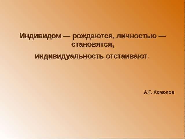 Индивидом — рождаются, личностью — становятся, индивидуальность отстаивают. А...