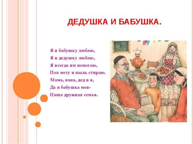 Стих мой дедушка и бабушка