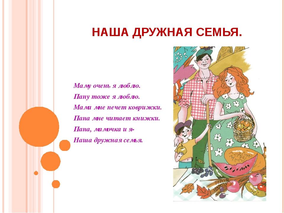 Стих про семью для портфолио для ребенка