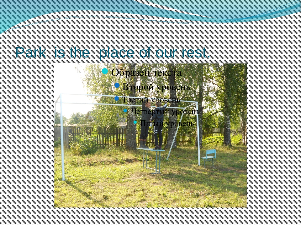 Park is the place of our rest.