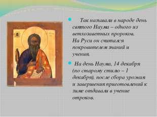 Так называли в народе день святого Наума – одного из ветхозаветных пророков.