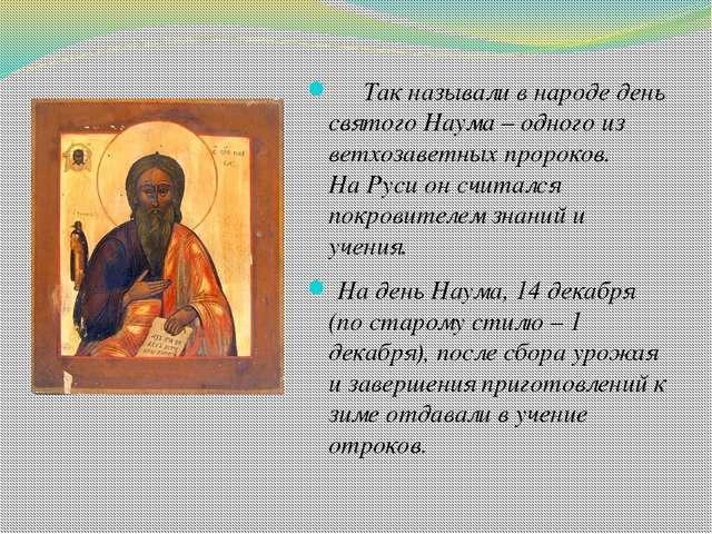 Так называли в народе день святого Наума – одного из ветхозаветных пророков....