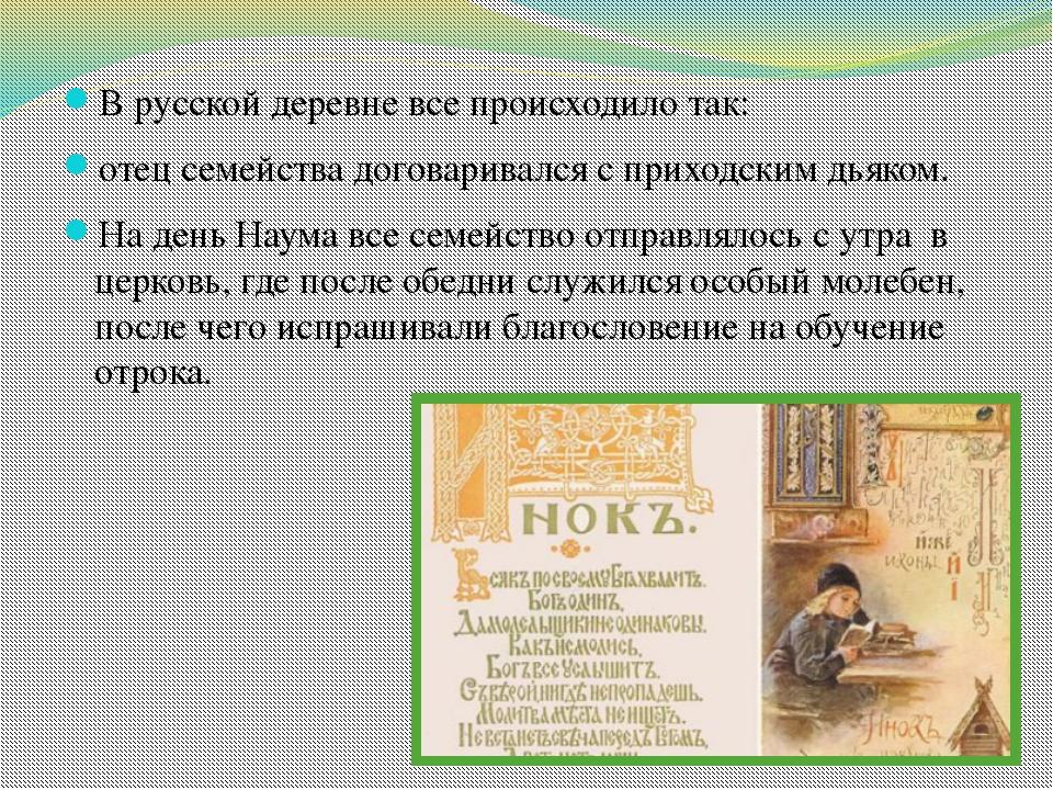 В русской деревне все происходило так: отец семейства договаривался с приходс...