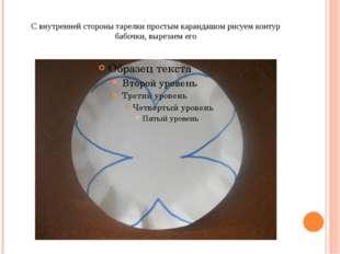 С внутренней стороны тарелки простым карандашом рисуем контур бабочки, выреза
