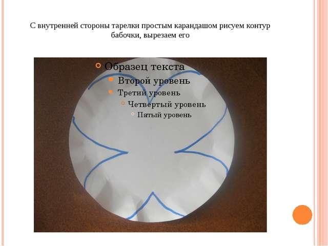 С внутренней стороны тарелки простым карандашом рисуем контур бабочки, выреза...