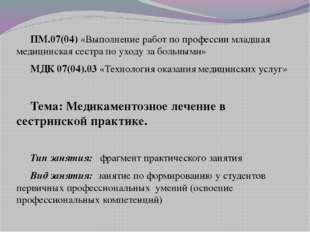 ПМ.07(04) «Выполнение работ по профессии младшая медицинская сестра по уходу