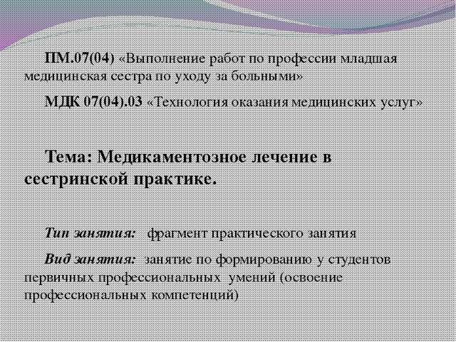 ПМ.07(04) «Выполнение работ по профессии младшая медицинская сестра по уходу...