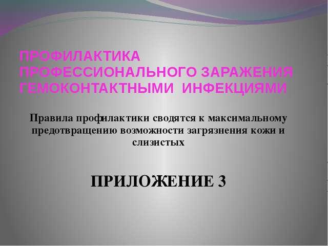 ПРОФИЛАКТИКА ПРОФЕССИОНАЛЬНОГО ЗАРАЖЕНИЯ ГЕМОКОНТАКТНЫМИ ИНФЕКЦИЯМИ Правила п...